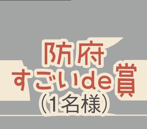 防府すごいde賞(1名様)