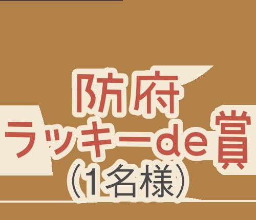 防府ラッキーde賞(1名様)