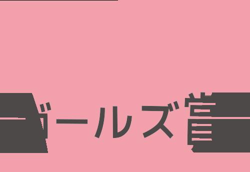 ガールズ賞