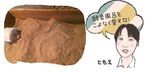 酵素風呂&エステsalon 美楽