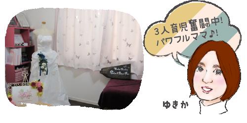 ボディジュエリーサロン&スクール Fam.