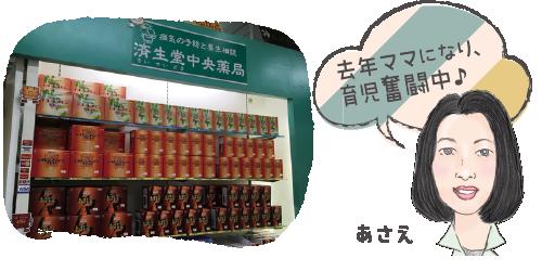 済生堂中央薬局