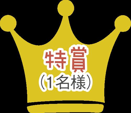 特賞(1名様)