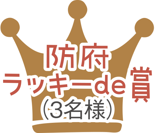 防府ラッキーde賞(3名様)