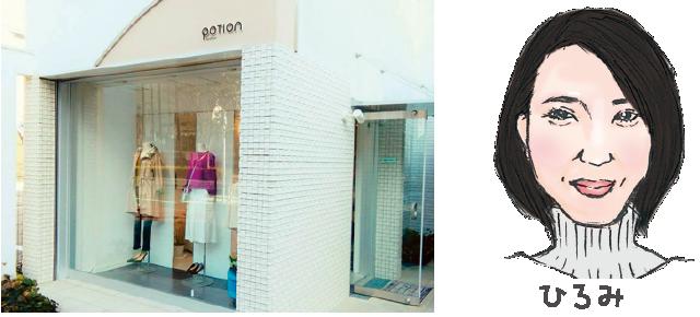 POTION boutique