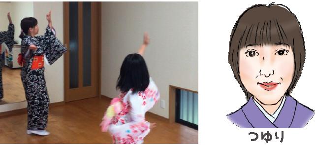 日本舞踊 花柳流 ゆかり会