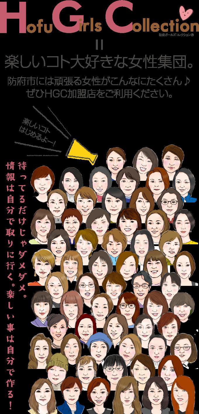 楽しいコト大好きな女性集団。防府市には頑張る女性がこんなにたくさん♪ぜひHGC加盟店をご利用ください。