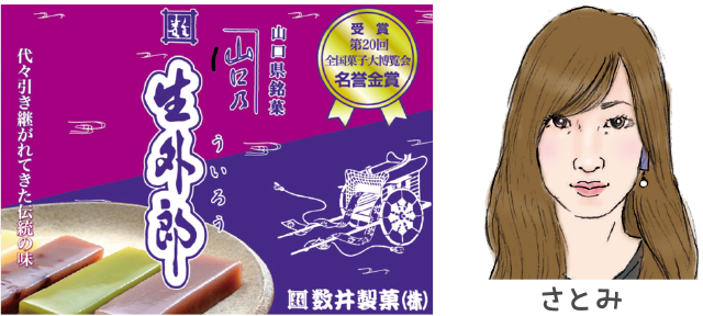 山口乃外郎 数井製菓(株)